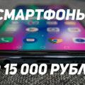 best-smartphones-15k