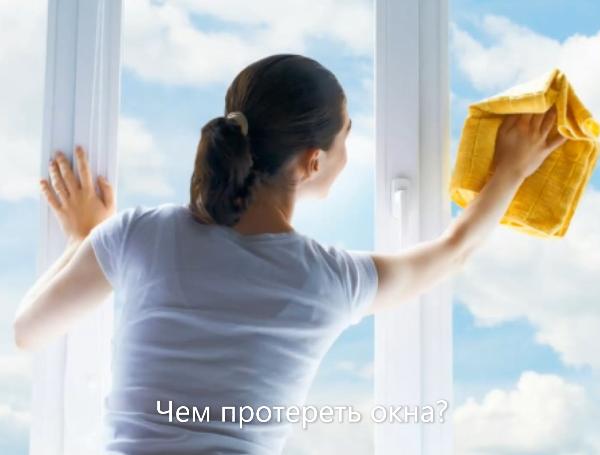чем протереть окно