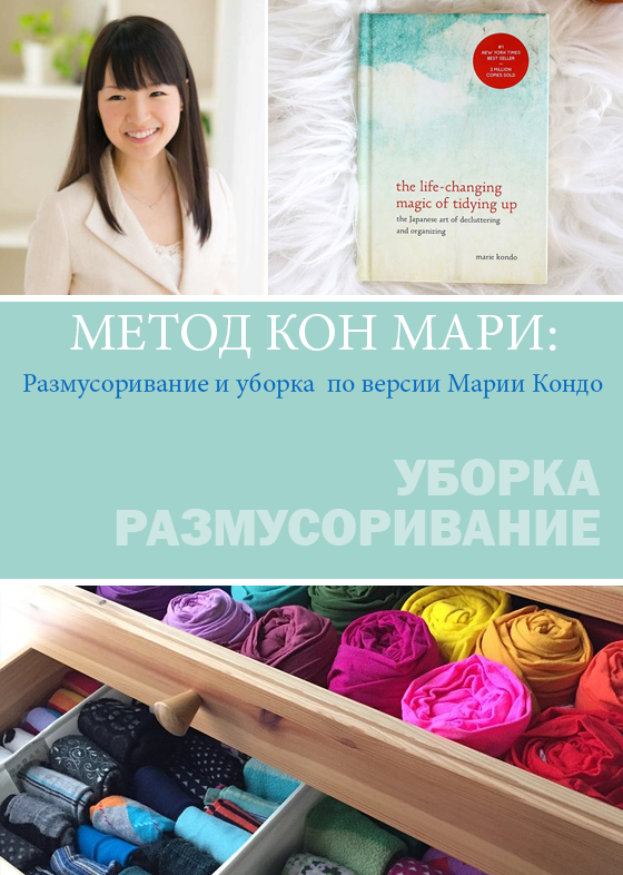 Метод Кон Мари
